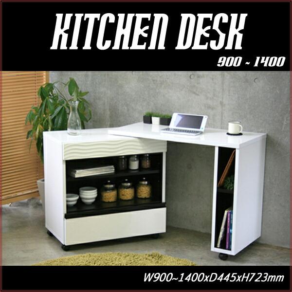 キッチンカウンター キッチンデスク
