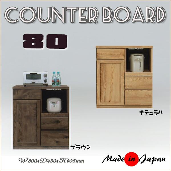 カウンター キッチンカウンター 80 レンジ台 完成品