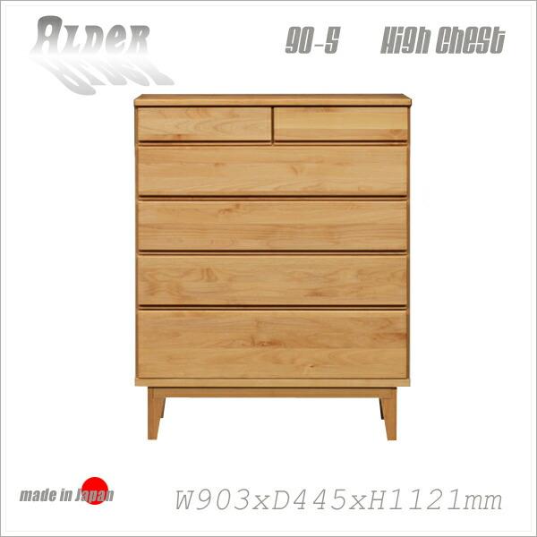タンス チェスト 木製 ハイチェスト 90サイズ