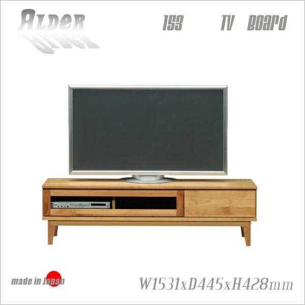 テレビ台 ローボード 150 テレビボード