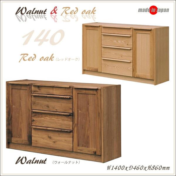 キッチンカウンター 木製 キャビネット 140サイズ