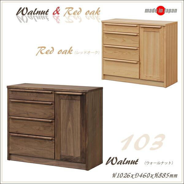 キッチンカウンター 木製 キャビネット 103サイズ