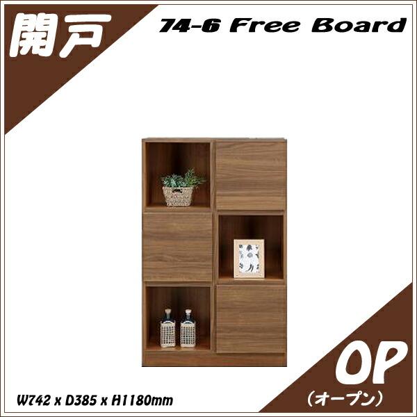 フリーラック 開き戸 オープンタイプ 74-6 飾棚 本棚 書棚 フリーボード 完成品 日本製