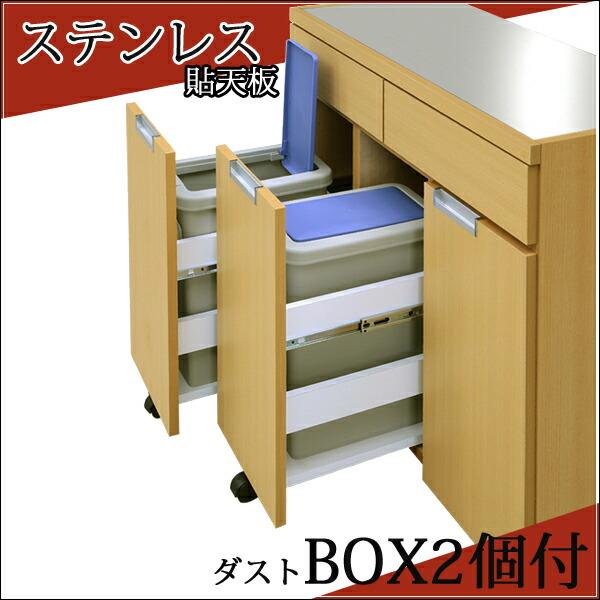 ダストボックスカウンター 100幅 キッチン収納 レンジ台 完成品 ボックス付き 国産品