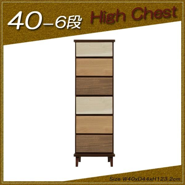 ハイチェスト 6段 幅40cm 木製脚 モダン チェスト 完成品 国産
