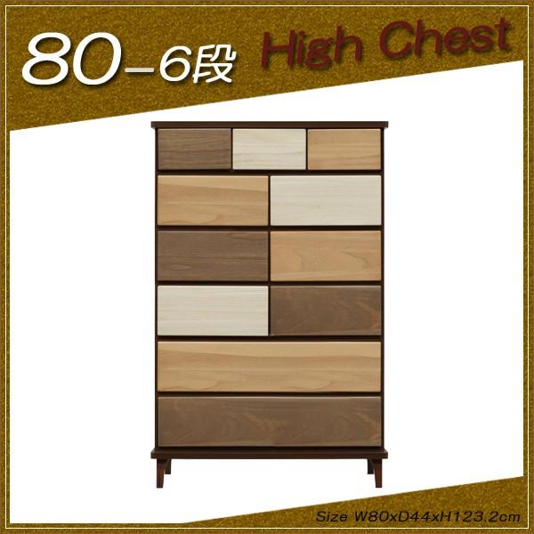 ハイチェスト 6段 幅80cm 木製脚 モダン チェスト 完成品 国産
