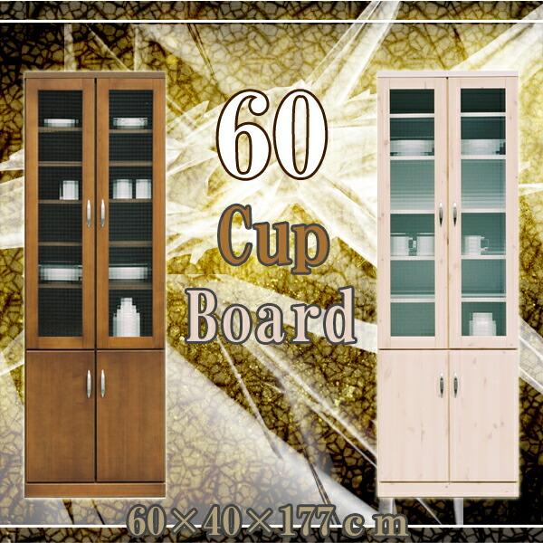キッチンボード 60幅 食器棚 60 キッチン収納 ダイニングボード キャビネット カップボード 国産 完成品 開き戸 ブラウン クリアホワイト
