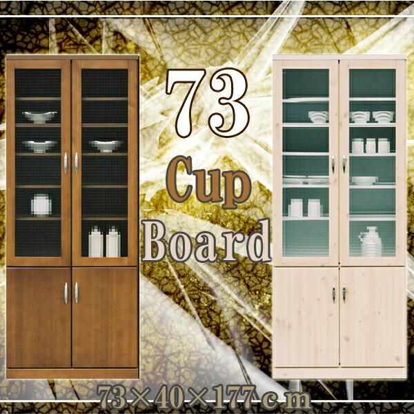 キッチンボード 73幅 食器棚 73 キッチン収納 ダイニングボード キャビネット カップボード 国産 完成品 開き戸 ブラウン クリアホワイト