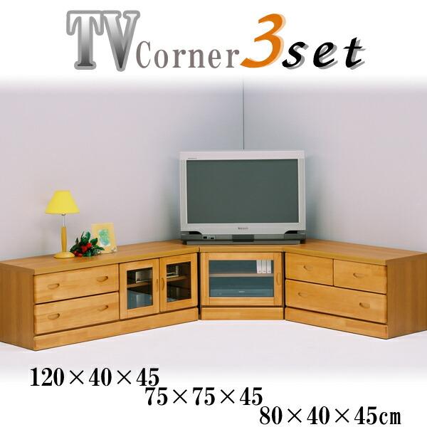 コーナーテレビ台 3点セット テレビ台 ローボード テレビボード シンプル モダン 完成品 国産 ナチュラル