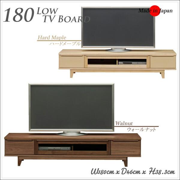 テレビ台 180 ローテレビ台 完成品 ローボード 日本製 テレビボード シンプル TV台 モダン TVボード 国産
