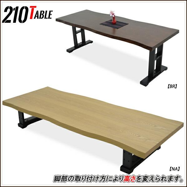 180 テーブル · 210 テーブル
