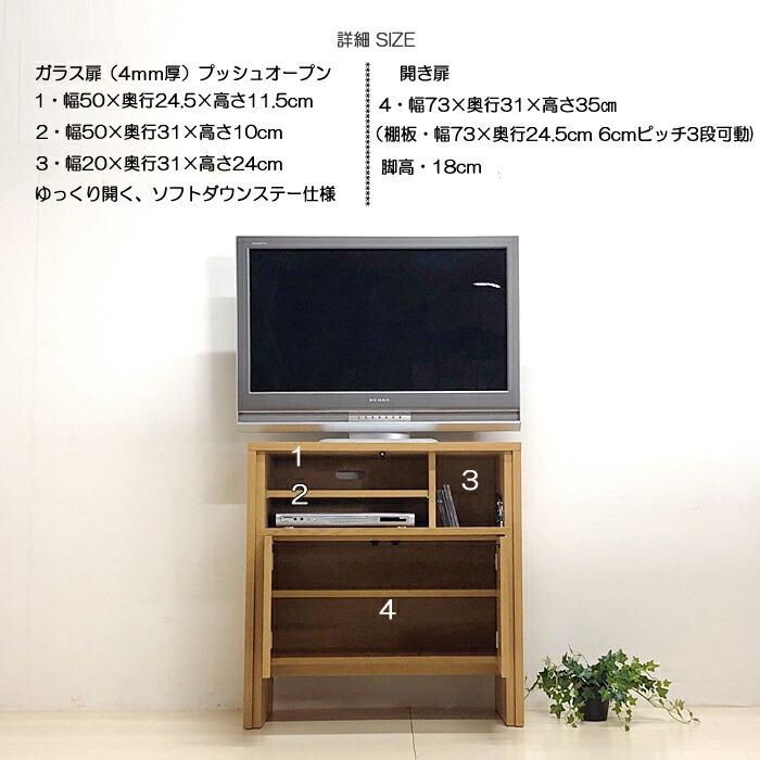 キャビネット テレビボード 80 リビング収納