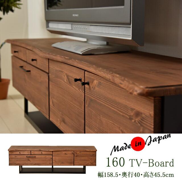天然木160幅テレビ台