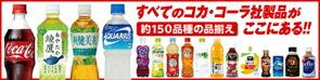 コカ・コーラ社製飲料水