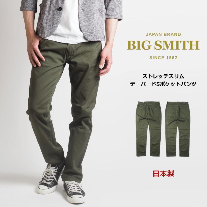BIG SMITH/ビッグスミス