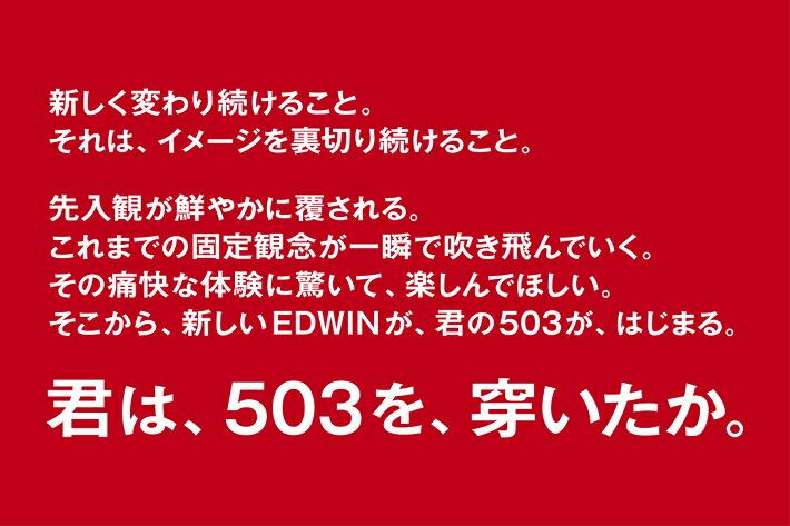EDWIN 503