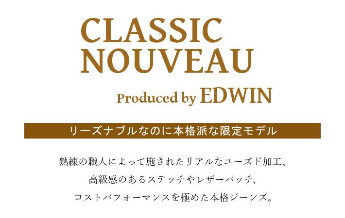 CLASSIC NOUVEAU/クラシックヌーボー