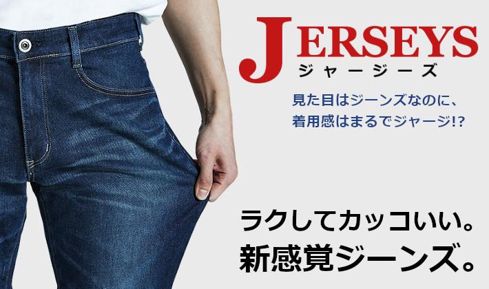 JERSEYS/ジャージーズ