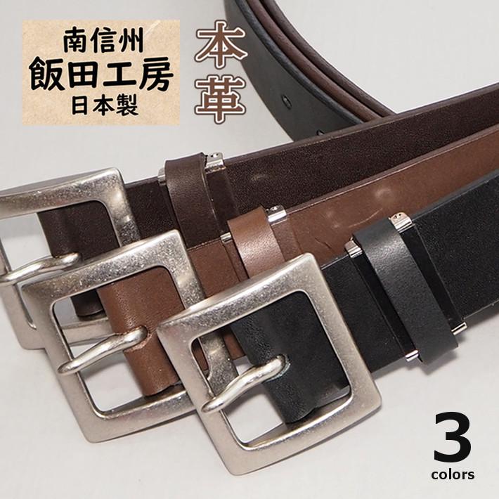 5fe82d2e0492 (IK4017) belt genuine leather men casual American casual brand made in Iida  studio Ko Iida bow tie leather belt cowhide Garrison Japan
