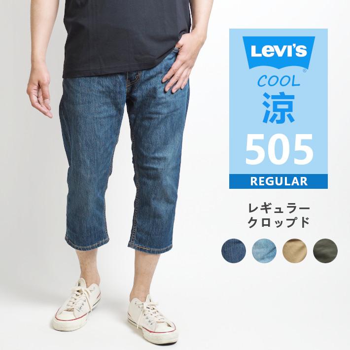 LEVI'S/リーバイス