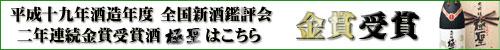 全国新酒鑑評会 金賞受賞