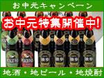 お中元ギフトで地酒・日本酒、地ビール、本格焼酎、梅酒を贈ろう