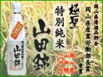 極聖 特別純米山田錦(岡山産山田錦100%使用)