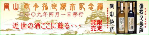 岡山・政令指定都市記念酒セット 備前児島酒・岡山物語