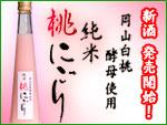 岡山白桃酵母使用 純米桃にごり