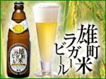地ビール独歩 雄町米ラガービール