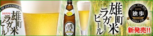 地ビール 独歩 雄町米ラガービール