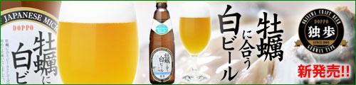 地ビール 独歩 牡蠣に合う白ビール