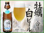 地ビール独歩 牡蠣に合う白ビール