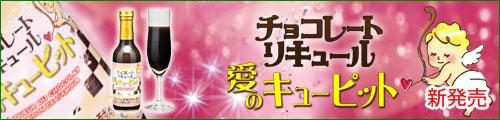 バレンタインデーの贈り物に最適なチョコレートリキュール 愛のキューピット 新発売