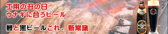土用の丑の日 うなぎ・鰻・ウナギに合うビール 好評発売中!