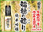 有機雄町米100%使用した純米吟醸酒 稲穂の稔り(いなほのみのり)新発売