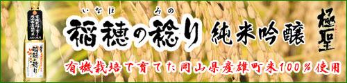 極聖 有機雄町米100%使用 純米吟醸 稲穂の稔り(いなほのみのり) 新発売