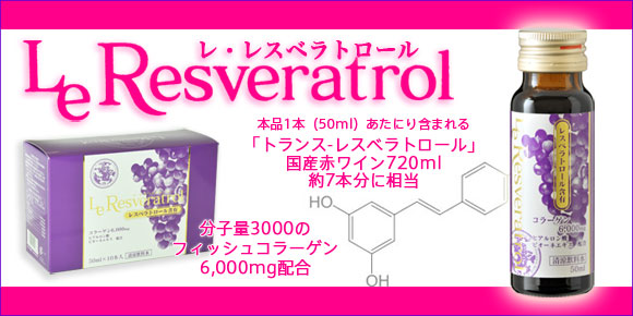 レ・レスベラトロール Le Resveratrol 美容ドリンク 10本セット