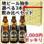 【お試し】【送料込み】【期間限定】地ビール独歩 選べる3本飲み比べセット【宮下酒造】