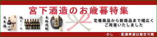 お歳暮ギフトで地酒・日本酒、地ビール、本格焼酎を贈り物に!
