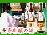 敬老の日に長寿祈願の酒、長寿祈願の純米酒・長寿祈願の本格焼酎