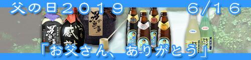 父の日ギフト・プレゼントに父の日ラベルの地ビール・本格焼酎・日本酒をプレゼント!
