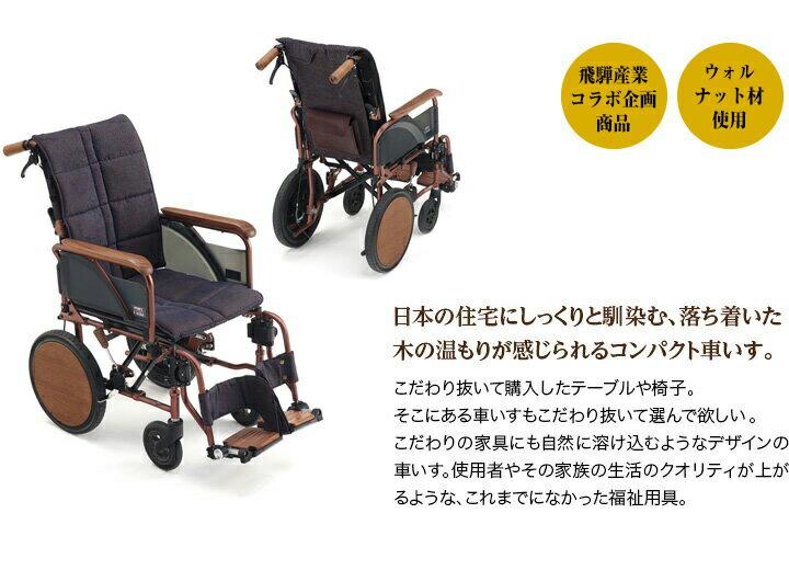 日本の住宅にしっくりと馴染む、落ち着いた木の温もりが感じられるコンパクト車いす。