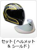 ヘルメット&シールドセット