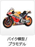 バイク模型/プラモデル