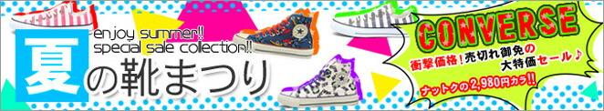 converse夏の靴まつり