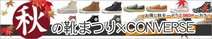 converse秋の靴まつり