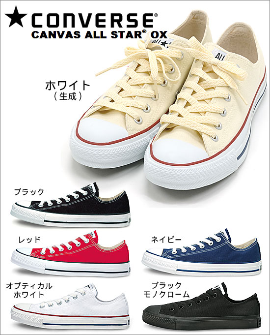 Converse sneakers all stars beige kids adult 22 22.5 23 23.5 24 24.5 25 25.5 26 26.5 27 27.5 28 29cm 30cm converse men gap Dis low frequency cut big