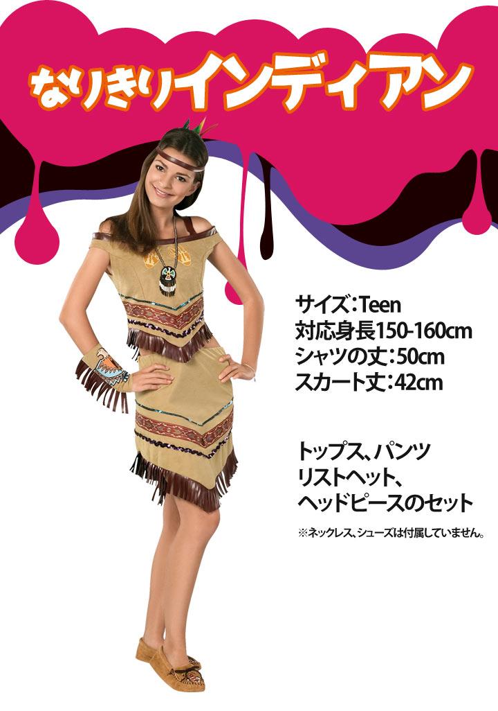 5389 yen to 4380 yen children girls halloween costumes indian ethnic costume native princess the anime cosplay costume costumes halloween costumes kids