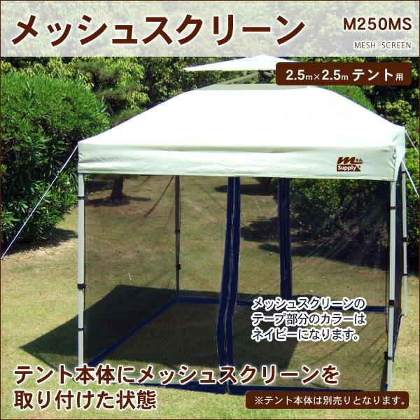 250メッシュスクリーン 【4面対応】アルミツインルーフテント